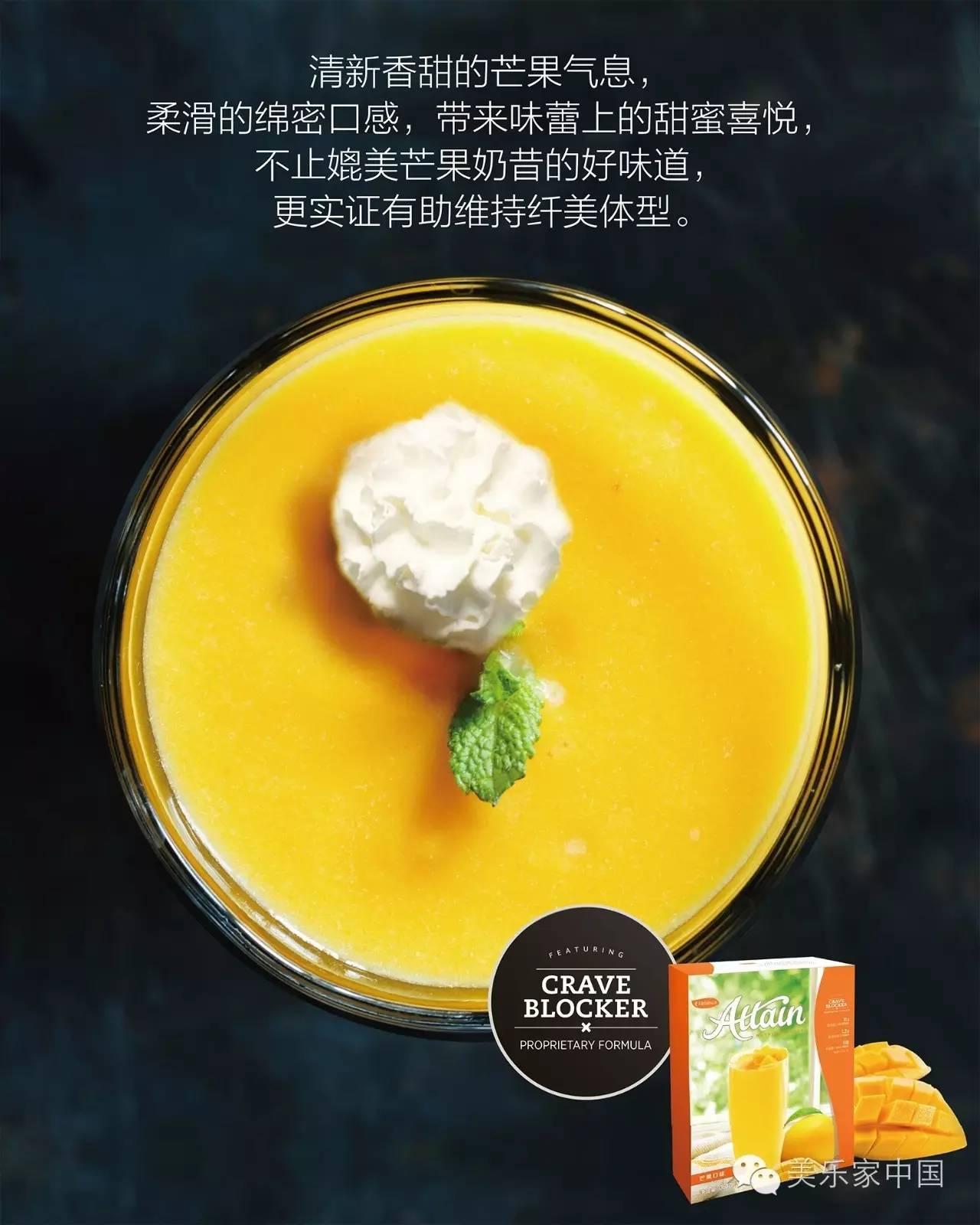 芒果奶昔vs.纤丽姿蛋白粉,选哪个?