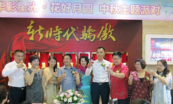 广东:深圳体验馆圆满举办星级尊享中秋主题派对-直销家园网