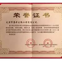 """康婷公司荣膺""""第七届中国直销文化论坛""""两项大奖"""